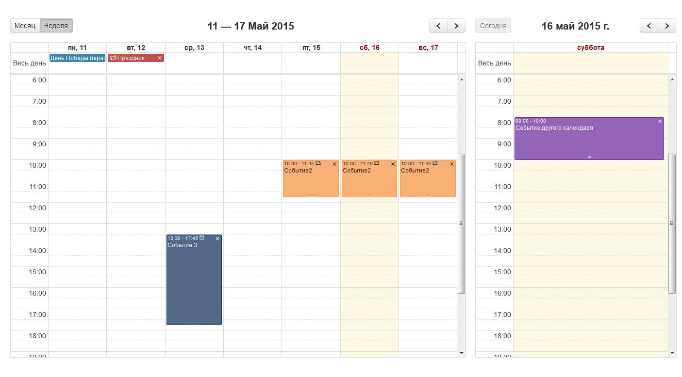Как сделать свой календарь на javascript 532