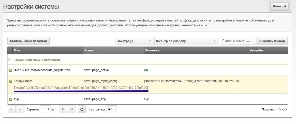 Save2Page] Экспорт страниц в PDF / Русскоязычное сообщество MODX