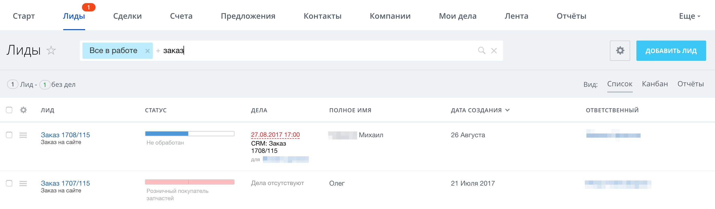Битрикс 24 заказы битрикс24 скачать для windows phone