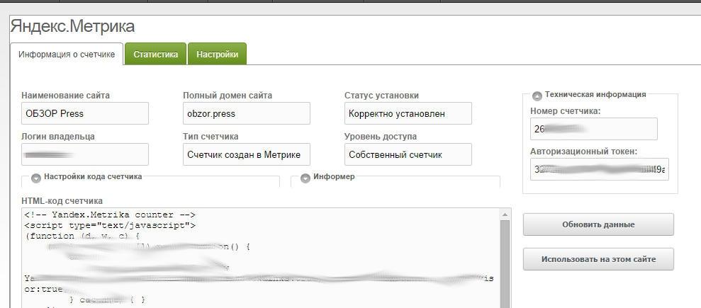 Яндекс метрика modx