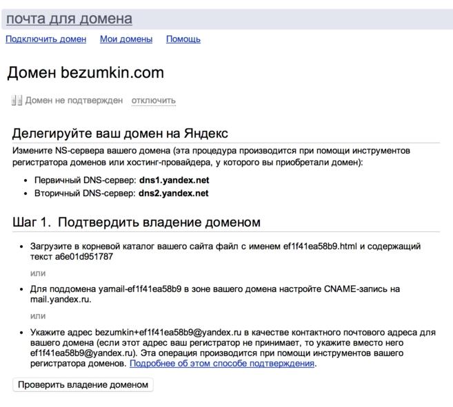 E-mail management / modhost pro