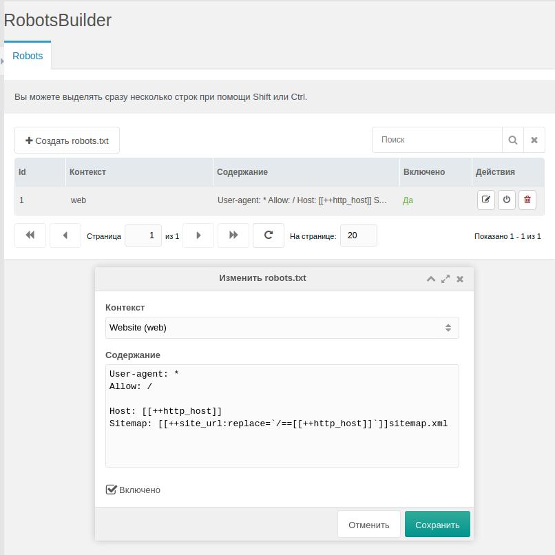 robotsbuilder Утилиты Дополнения modx
