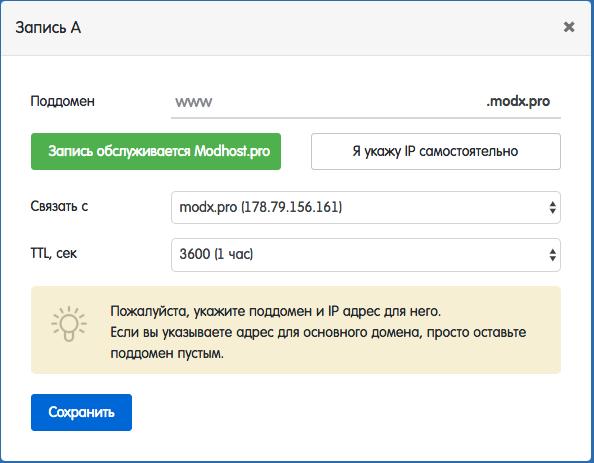 Ip адрес для хостинга и домен файловый хостинг от яндекс