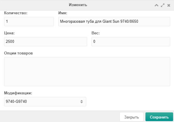 Вывод модификаций msOptionsPrice2 в окне заказа minishop2, при
