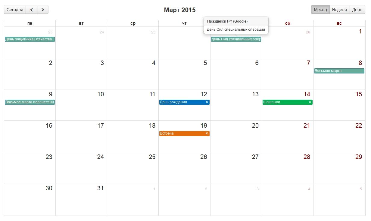 Как сделать свой календарь на javascript 88
