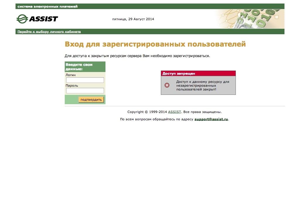 assist оплата интернет магазин