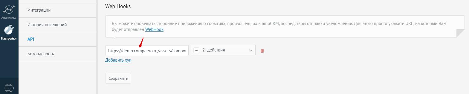 Интеграция amocrm modx bitrix24 пермь